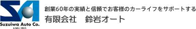 有限会社 鈴岩オート