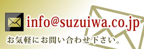 お気軽にお問い合わせ下さい。 MAIL:info@suzuiwa.co.jp