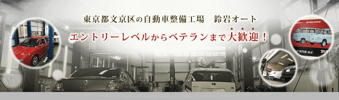 東京都文京区の自動車整備工場 鈴岩オート。エントリーレベルからベテランまで大歓迎!